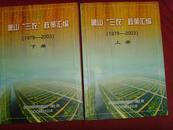 萧山三农政策汇编(1979—2003)上下2册全