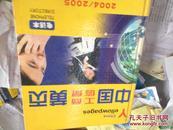 中国黄页(2005)