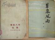 """草岚风雨:此书献给""""六十一人""""案中殉国和遇难的同志及其幸存者。"""