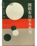 围棋布局基本类型 日本 七段   片冈聪著.