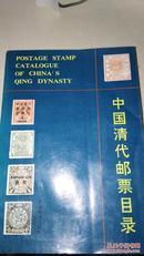 中国清代邮票目录