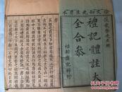礼记体注大全合参——徐文初先生原本——金陵穆绶廷刊