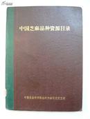 中国芝麻品种资源目录(精装、16开)
