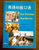 【英语初级口语】实用的英语口语教程