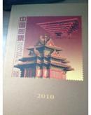 2010中国邮票年册