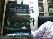 黑龙江嘉荫晚白垩世 - 古新世生物群·kp界线及恐龙灭绝 【原塑封】