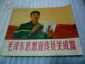 文革老连环画文革精品 《毛泽东思想宣传员关成富》1971年一版一印 保真 品好