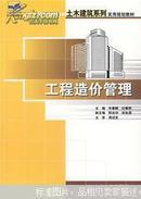 工程造价管理/21世纪全国应用型本科土木建筑系列实用规划教材