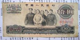 第三套人民币大团结拾圆(10元)三罗马4848026(2)