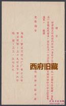 中国旧书行业的见证,50年代北京中国书店海王村营业部五一开业展览请柬,早期旧书行业史料,少见