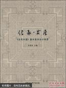 传承·发展《古代中国》基本陈列设计构思(精)