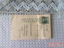 满洲国 民国 哈尔滨特务间谍学校 哈尔滨学院 教授 手写明信片一张