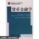 货币金融学(第2版)黄宪武汉大学9787307065109
