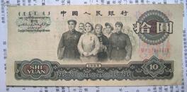 第三套人民币大团结拾圆(10元)二罗马57461418 (3)