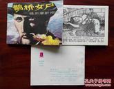 【鹊桥女尸---福尔摩斯探案集】绘画版--1册--一版一印