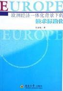 欧洲经济一体化背景下的技术标准化