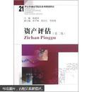 21世纪普通高等院校系列规划教材:资产评估(第2版)