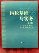 电大教材:纳税基础与实务(2013年印)