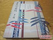 日本皮纸木版刷印《日本风俗图绘》第八辑,和装巨厚一册。内收江户绘本二种:《绘本操节草》和《吉原美人合》。日本风俗图绘刊行会,大正四年(1915)精制,品佳!