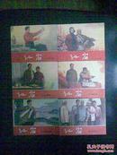 连环画:红岩【1-6册】看描述