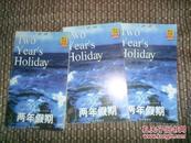凡尔纳科幻探险系列英汉对照--两年假期 三