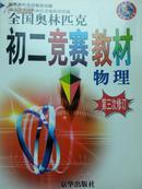 全国奥林匹克物理初二竞赛教材