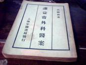 谦益斋外科医案(民国三十七年出版)