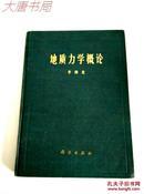 《地质力学概论 》16开布面精装本、非馆藏、一版一印