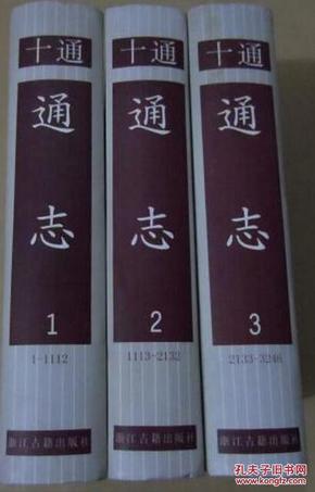 通志(三册)