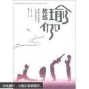 瑜伽教练国家岗位证书培训教材·高等学校体育专业教材:瑜伽教练(附多媒体辅学课件)