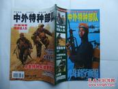 中外特种部队(少年科学画报 增刊)