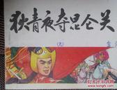 连环画:《狄青夜夺昆仑关》  (中国历史演义故事画..《宋史》九