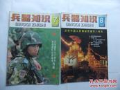 兵器知识1997年第7期、第8期 2本合售