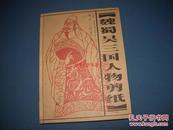 魏蜀吴三国人物剪纸-(内有剪纸)-大16开精装