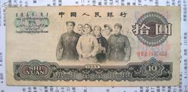 第三套人民币大团结拾圆(10元)三罗马7490423 (4)