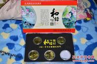 和字书法纪念币,和1到和4,卷拆品带方盒