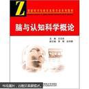 智能科学与技术本科专业系列教材:脑与认知科学概论