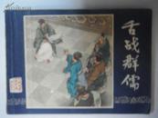 三国演义之二十一《舌战群儒》