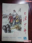 上海少年.1976.5