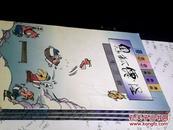 蔡志忠古典幽默漫画:鬼狐仙怪---三生三世
