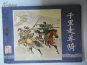 三国演义之十七《千里走单骑》