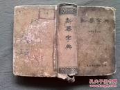 布脊精装本:《新华字典》【1953年10月原版1954年2月北京三印】