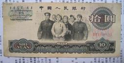第三套人民币大团结拾圆(10元)三罗马 8999761(5)