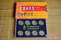 北京奥运会纪念币 全套8枚,奥运会纪念币,卷拆品带盒