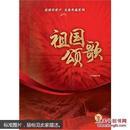 【清仓特价】流淌的歌声金曲典藏系列:祖国颂歌(附CD四张)