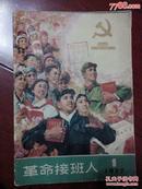革命接班人.1977.1