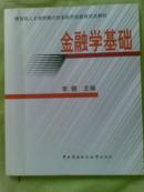 电大教材:金融学基础(2012年印)