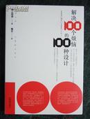 解决100个烦恼的100种设计