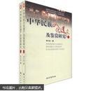 中华民族文化遗产及鉴赏研究(套装上下册)