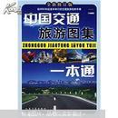 中国交通旅游图集一本通(全新修订版)(封面稍损,内容十品)
